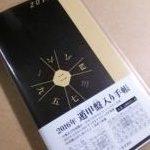 2016年遁甲盤入り手帳【amazon発売開始】