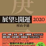 【発売情報】展望と開運2020、展望手帳202